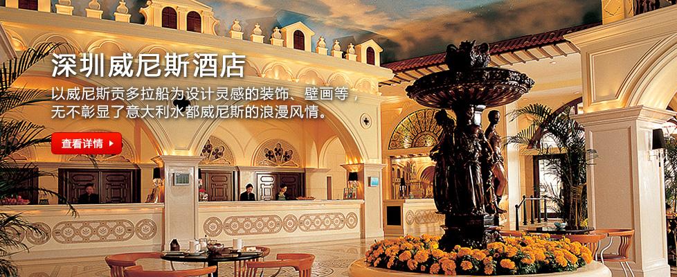 深圳威尼斯睿途酒店(原深圳威尼斯酒店)